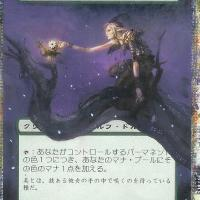 Bloom Tender alter #