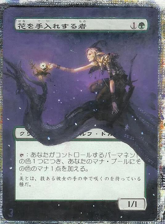 Bloom Tender card alter by PaintersServant