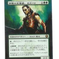 Ezuri, Renegade Leader alter #