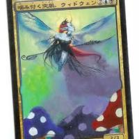 Wydwen, the Biting Gale alter #
