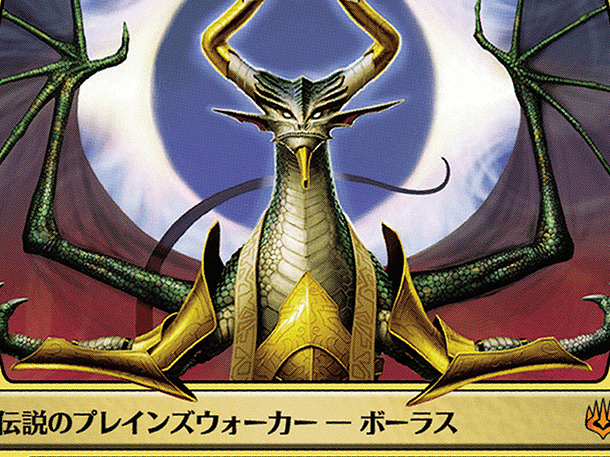 Nicol Bolas, Dragon-God (JP Alternate Art)