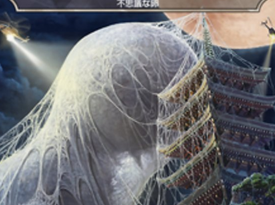 Mothra's Giant Cocoon - Mysterious Egg (JP Alternate Art)