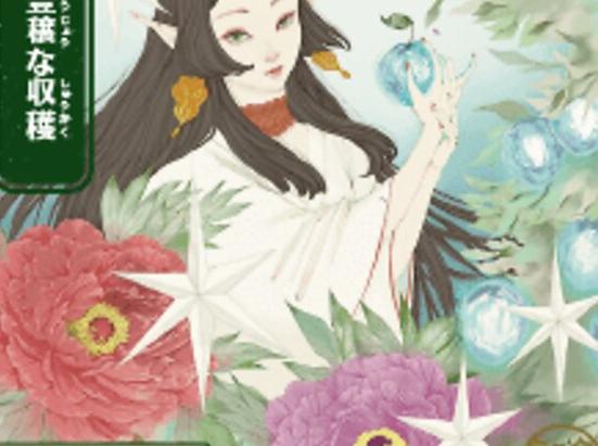 Abundant Harvest (JP Alternate Art) (Foil Etched)