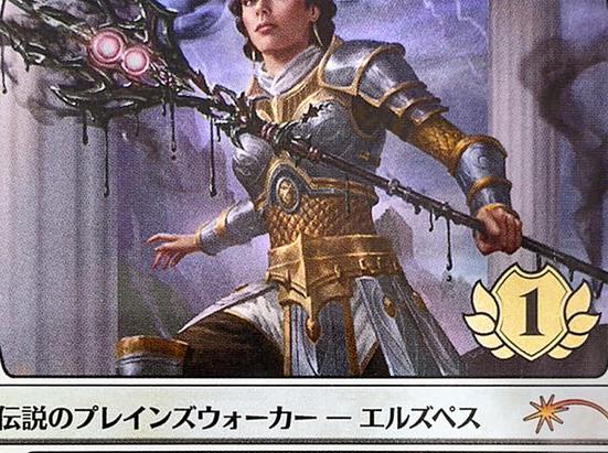 Elspeth, Sun's Nemesis (1st Place)
