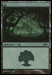 Forest - Shards of Alara Cycle