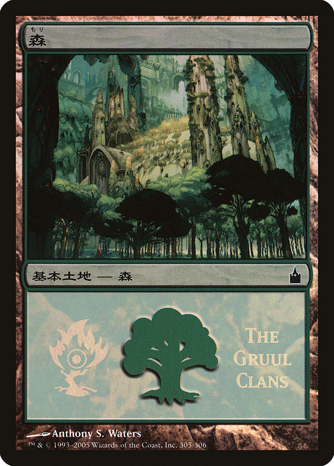 Forest - Gruul Clans