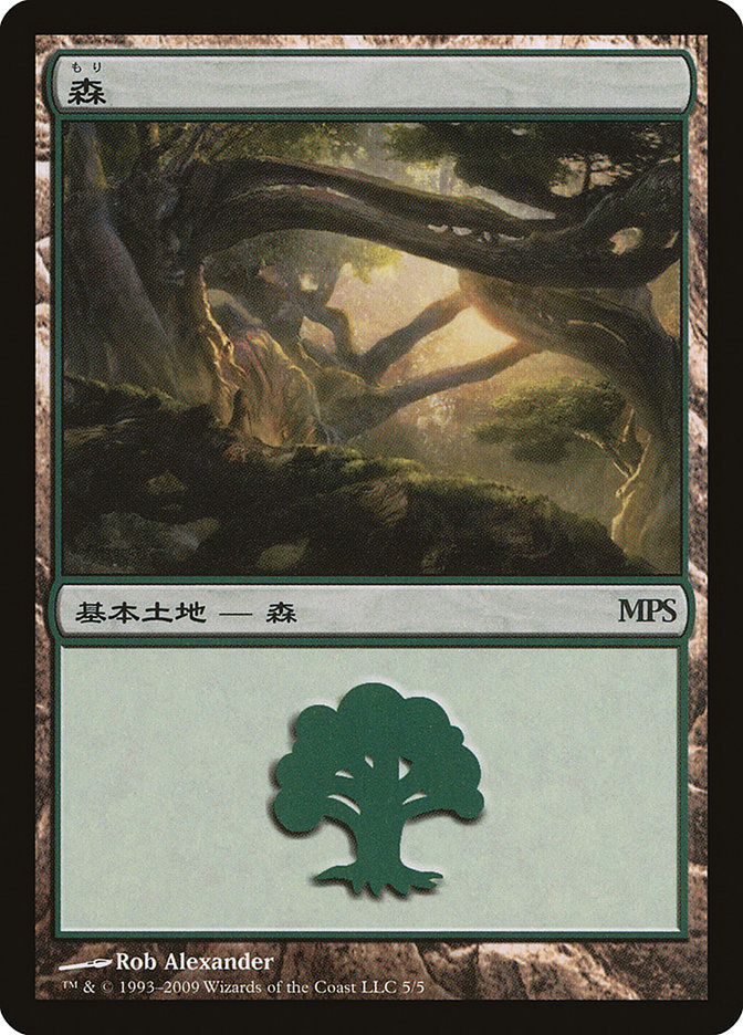 Forest - Zendikar Cycle