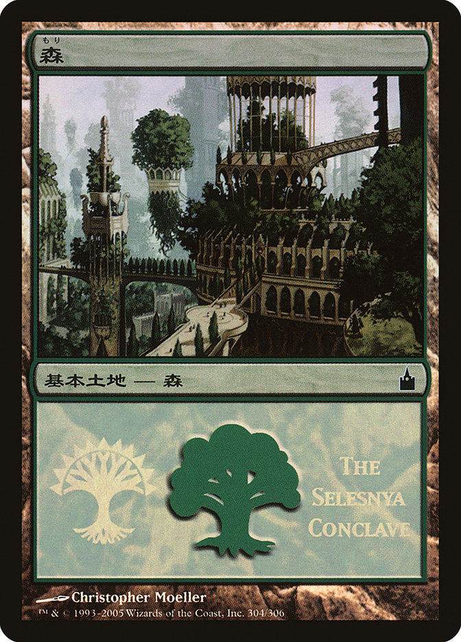 Forest - Selesnya Conclave
