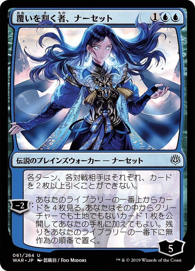 Narset, Parter of Veils (JP Alternate Art)