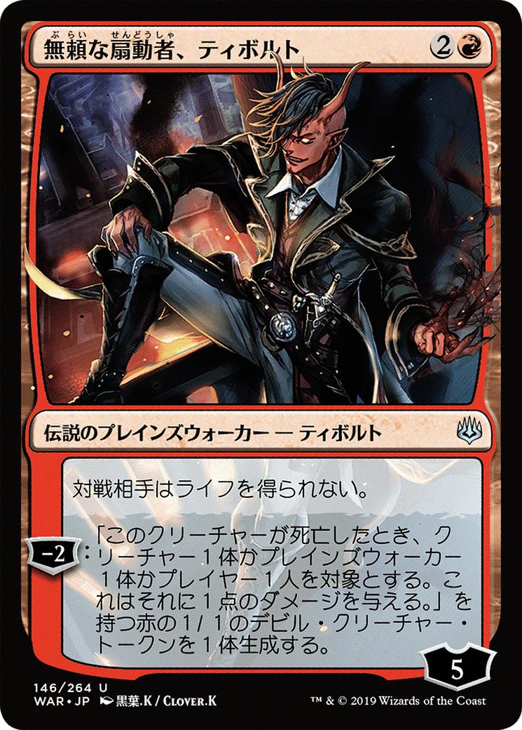 Tibalt, Rakish Instigator (JP Alternate Art)