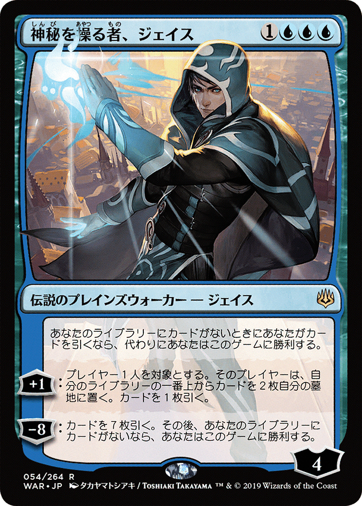 Jace, Wielder of Mysteries (JP Alternate Art)