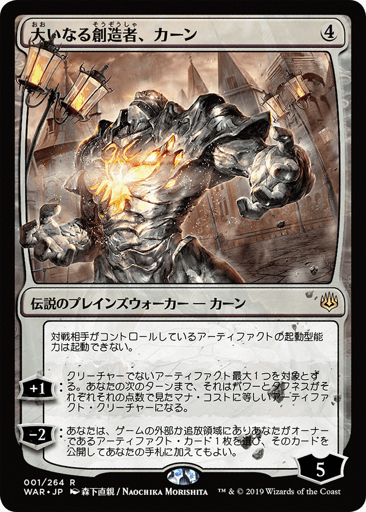 Karn, the Great Creator (JP Alternate Art)