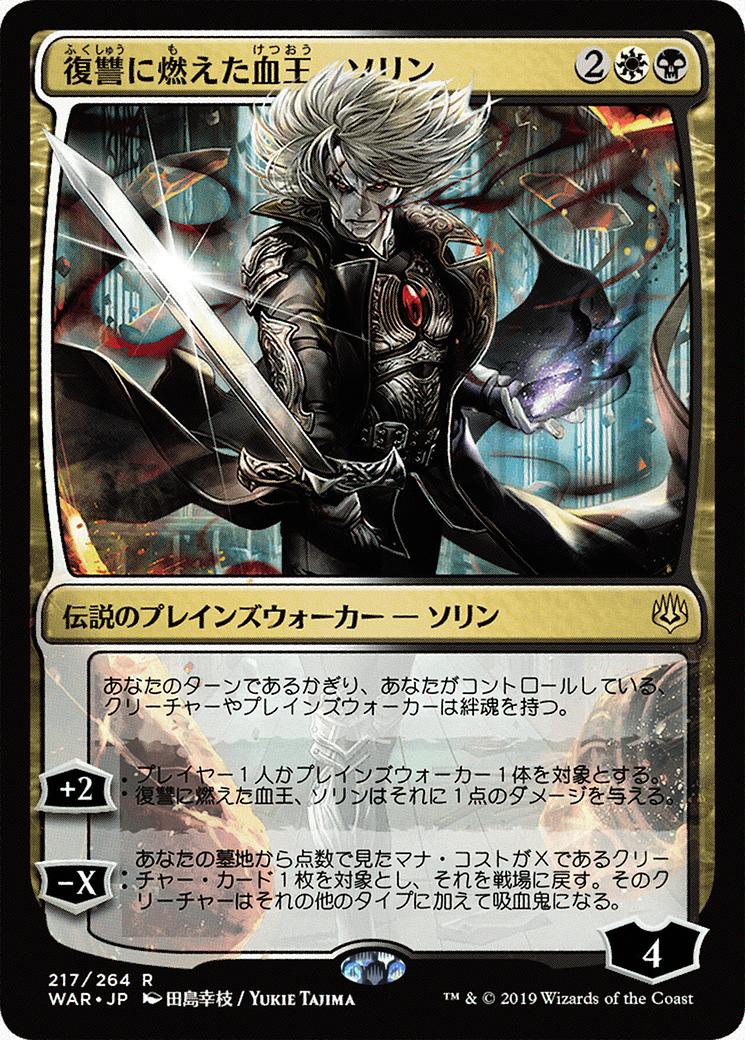Sorin, Vengeful Bloodlord (JP Alternate Art)