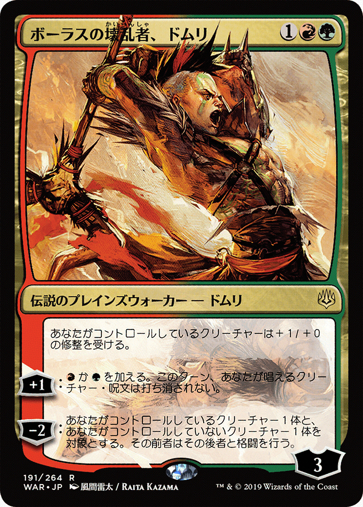 Domri, Anarch of Bolas (JP Alternate Art)