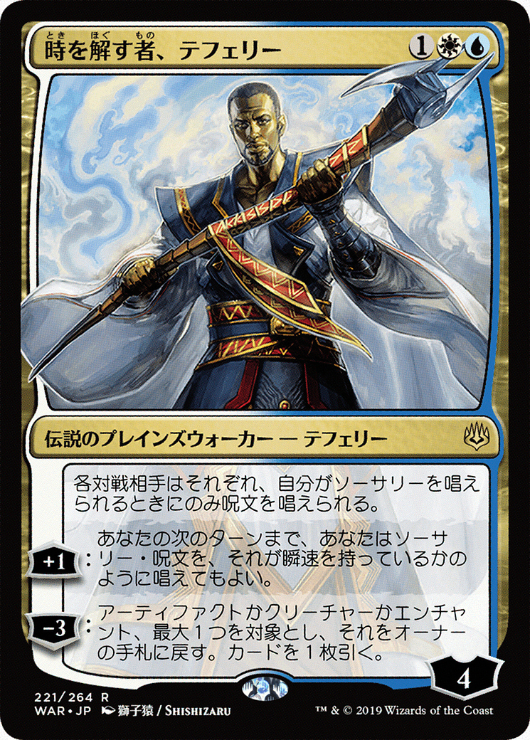 Teferi, Time Raveler (JP Alternate Art)