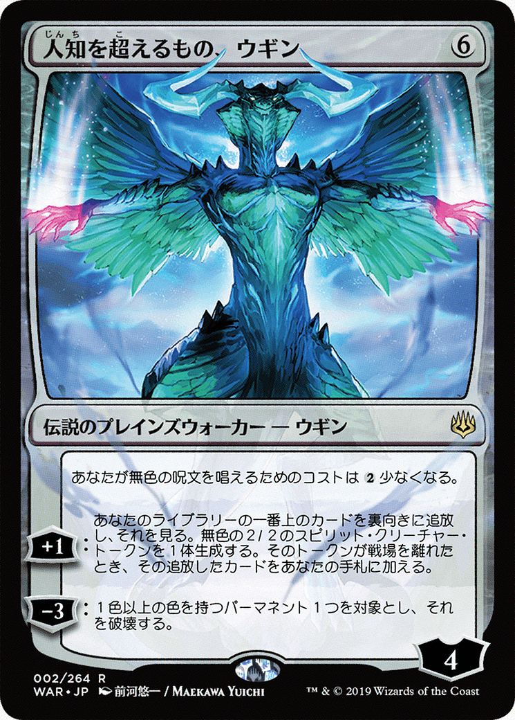 Ugin, the Ineffable (JP Alternate Art)