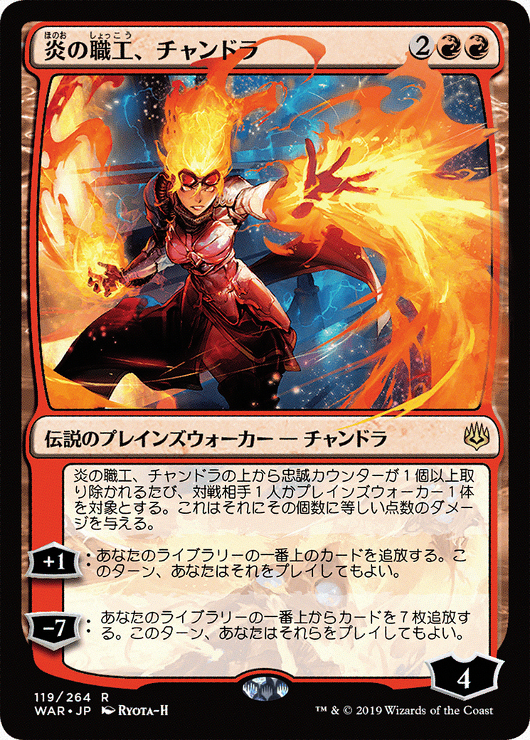 Chandra, Fire Artisan (JP Alternate Art)