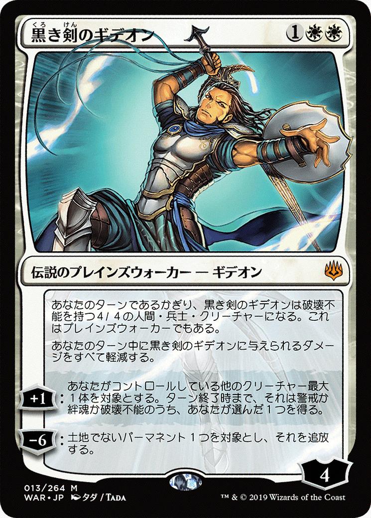 Gideon Blackblade (JP Alternate Art)