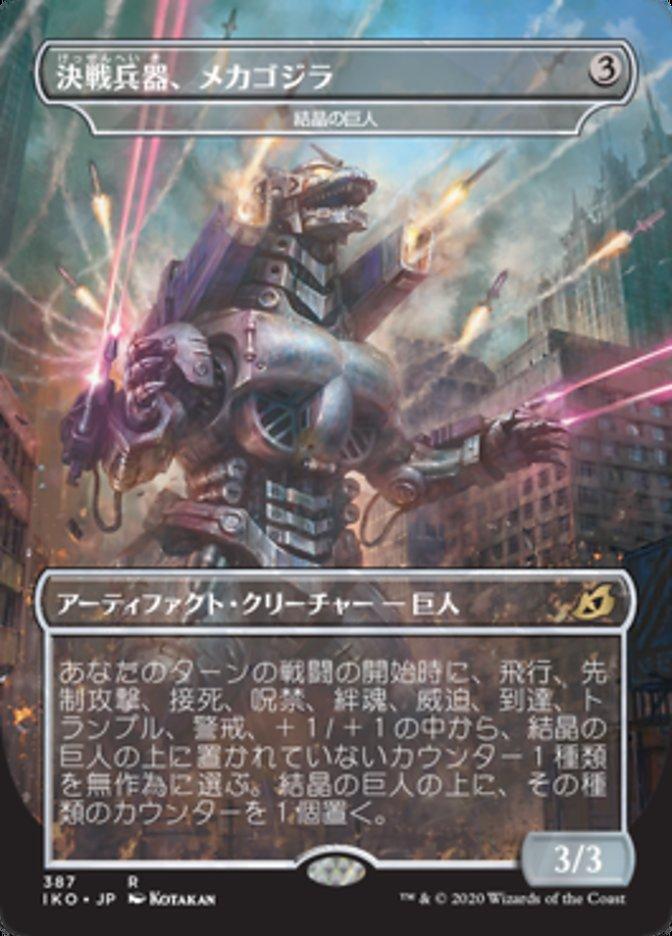 Mechagodzilla - Crystalline Giant (JP Alternate Art)