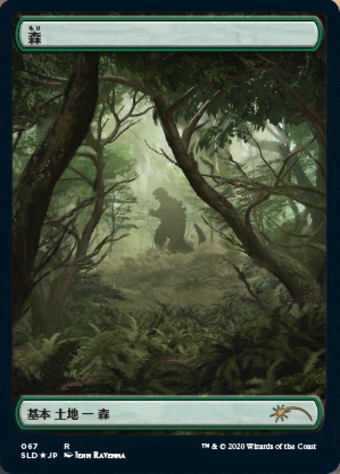 Forest (Godzilla Lands) card from Secret Lair Drop Series