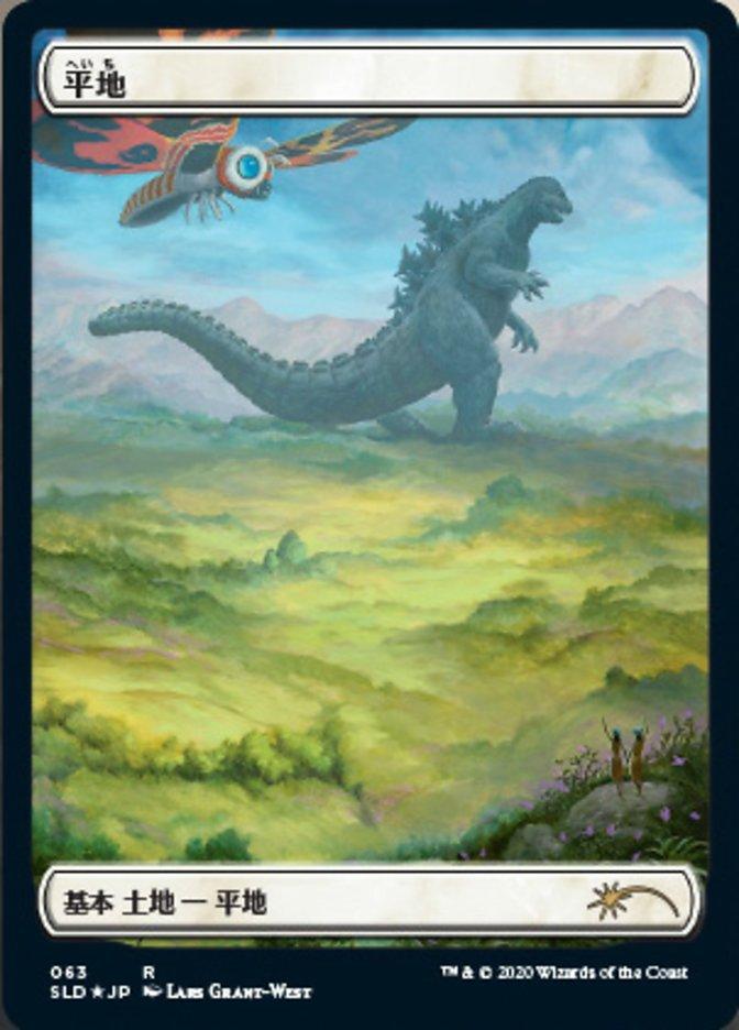 Plains (Godzilla Lands) card from Secret Lair Drop Series