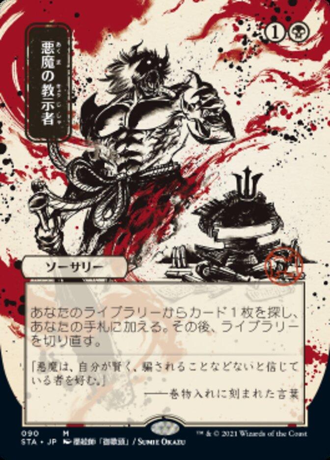 Demonic Tutor (JP Alternate Art) (Foil Etched) card from Strixhaven Mystical Archive