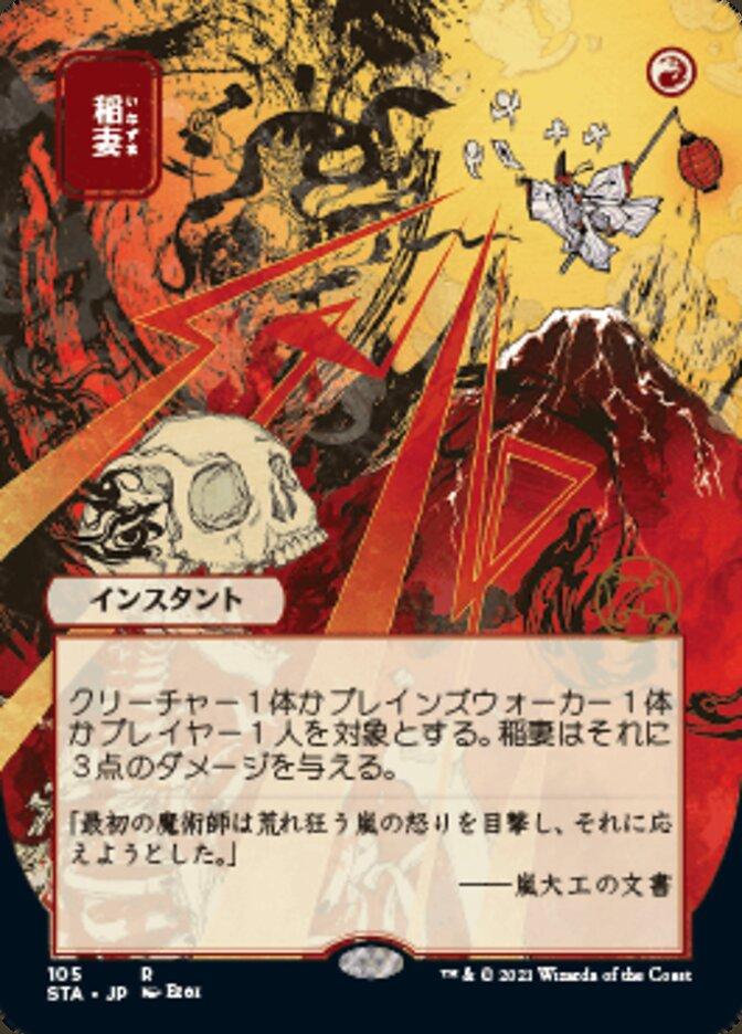 Lightning Bolt (JP Alternate Art) (Foil Etched) card from Strixhaven Mystical Archive