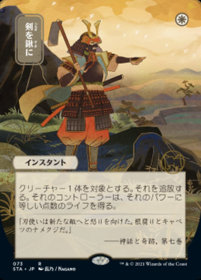 Swords to Plowshares (JP Alternate Art) card from Strixhaven Mystical Archive