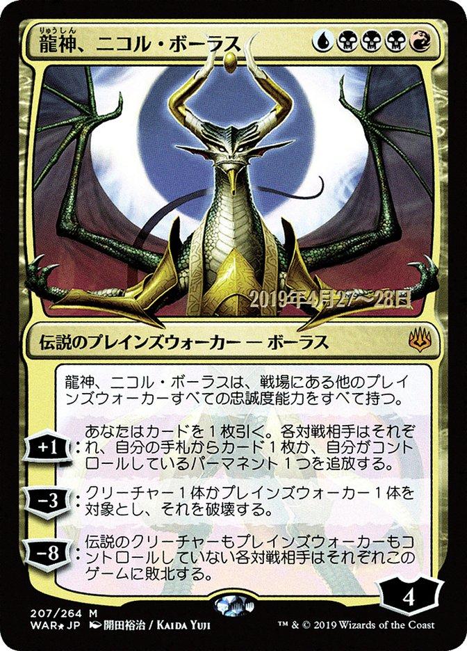 Nicol Bolas, Dragon-God (JP Alternate Art)