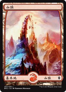 Mountain (267) - Full Art card from Battle for Zendikar